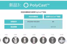 3D打印材料厂商Polymake完成又一轮融资