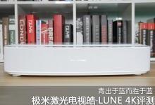 极米激光电视皓·LUNE 4K评测