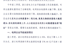 前三季度浙江省电力行业节能减排情况