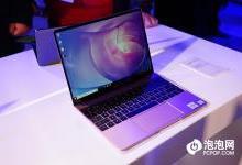 屏幕将是华为笔记本未来的主要卖点之一