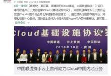三大运营商齐了!中国联通与云上贵州签署基础设施协议