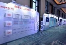 新华三发布主动安全体系