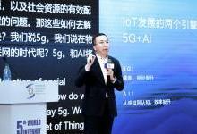 赵明:5G+AI是未来世界的驱动引擎