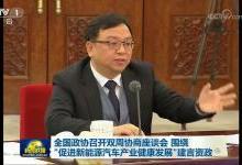 王传福:紧抓行业趋势,推动新能源汽车产业发展