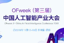 第三届人工智能产业大会等您来参与!