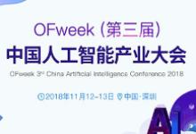 OFweek中国人工智能产业大会今日开幕
