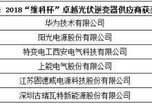 维科杯中国光伏年度评选获奖名单揭晓!
