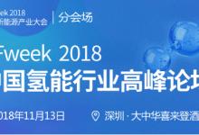 OFweek2018中国氢能行业高峰论坛即将开幕,精彩日程抢先看!