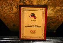 中城-光明港荣获维科杯·OFweek 2018中国最具发展潜力科技产业园区奖