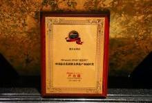 南太云创谷荣获维科杯·OFweek 2018中国最具发展潜力科技产业园区奖