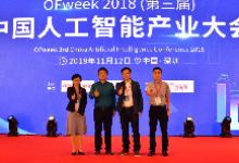 OFweek中国人工智能产业大会隆重开幕
