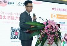 2018中国太阳能光伏高峰论坛成功举办