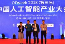 第三届中国人工智能产业大会精彩不止,明日盛宴再续!