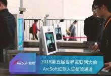 推动AI与场景结合 虹软亮相第五届世界互联网大会