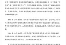 银隆新能源:魏银仓孙国华涉侵占公司利益超10亿