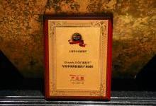 上海市北高新园区荣获维科杯·OFweek 2018年度中国科技最佳产业园区奖