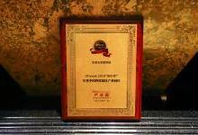 东莞天安数码城荣获维科杯·OFweek 2018年度中国科技最佳产业园区奖