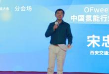 激辩产业热点 | 6位大咖如何看待中国氢能和燃料电池前路?