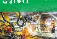 ADI公司宣布推出工业自动化解决方案