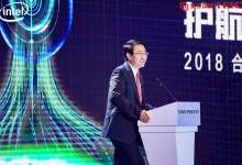 于英涛:安全将支撑整个数字经济的发展