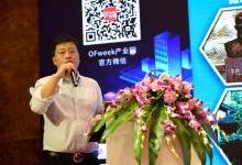 江苏现代农业综合开发示范区冯小刚:科技园区产业集聚发展的新思路新举措分享