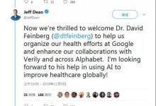 谷歌加速AI医疗商业化落地,李飞飞高徒李佳却在同一领域创业了