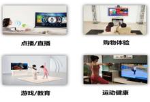 AI重新定义客厅:中国移动联合奥比中光打造智慧新客厅