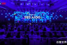 途鸽受邀参加2018百度世界大会,全球云通信引爆AI势能