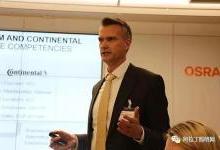 欧司朗重新划定业务架构 赋能数字化未来