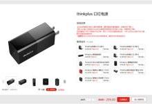 联想口红电源发布:65W充电功率