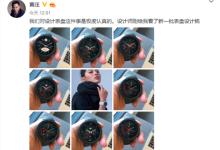华米CEO黄汪自曝表盘设计稿