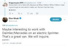 马斯克:有兴趣与戴姆勒合作电动货车
