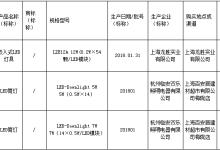 上海抽查18批次嵌入式LED灯具产品