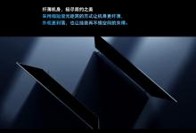 小米大S亮相:超大屏幕75英寸4S电视首发