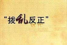"""中国工业级RAM芯片企业股权""""乱象"""""""