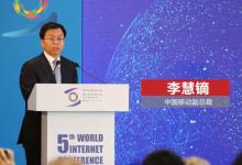 中移动2019年将推5G终端自主品牌