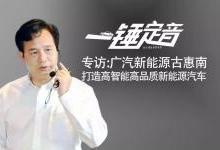 广汽新能源古惠南:打造高智能高品质新能源汽车