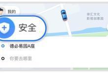 美团打车上线安全中心:咦?这不是滴滴吗?