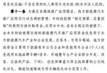 东莞:充电设施最高补贴600元/千瓦