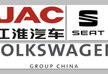 大众中国/江淮汽车/西雅特签署新协议