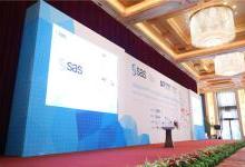 浦发信用卡杯2018年SAS中国高校数据分析大赛颁奖典礼圆满举办