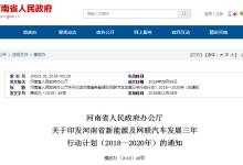 河南省新能源及网联汽车发展三年计划