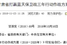 甘肃打赢蓝天保卫战三年行动作战方案