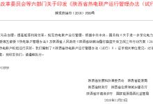 陕西六部门印发热电联产运行管理办法