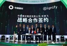 与中国共享未来 昕诺飞的创新与远见