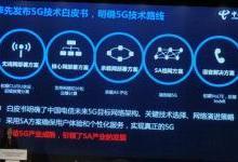 中国电信沈少艾:采用SA可实现真正的5G