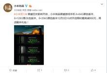 黑鲨游戏手机降价:2299元起售