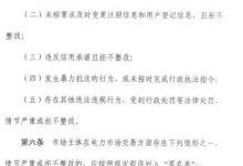 """福建:售电企业存2种情形之一将列入""""黑名单"""""""