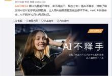 12月13日见 联发科Helio P90宣布:AI成绩仅次于骁龙8150