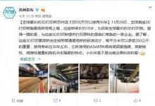 全球最长3D打印桥亮相上海